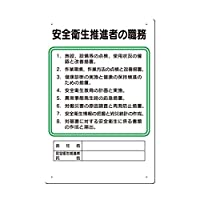 職務標識 安全衛生推進者の職務 450×300 94-S