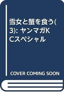 雪女と蟹を食う(3) (ヤンマガKCスペシャル)