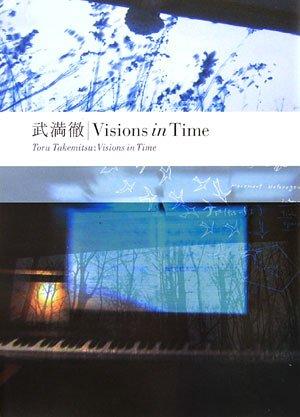 武満徹―Visions in Time