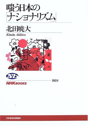 嗤う日本の「ナショナリズム」 (NHKブックス)
