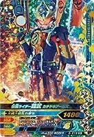 ガンバライジング5弾/5-013 仮面ライダー鎧武 カチドキアームズ SR