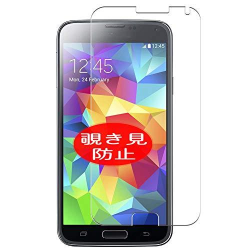 VacFun Anti Espia Protector de Pantalla, compatible con Samsung Galaxy S5 Prime, Screen Protector Filtro de Privacidad Protectora(Not Cristal Templado) NEW Version