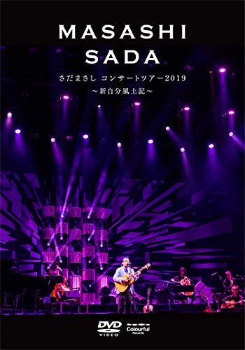 さだまさしコンサートツアー2019 ~新自分風土記~ [DVD]