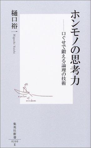 ホンモノの思考力 ―口ぐせで鍛える論理の技術 (集英社新書)