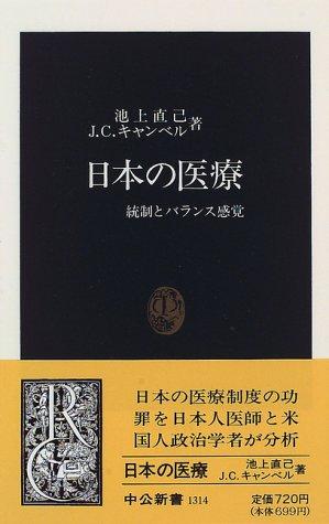 日本の医療―統制とバランス感覚 (中公新書)