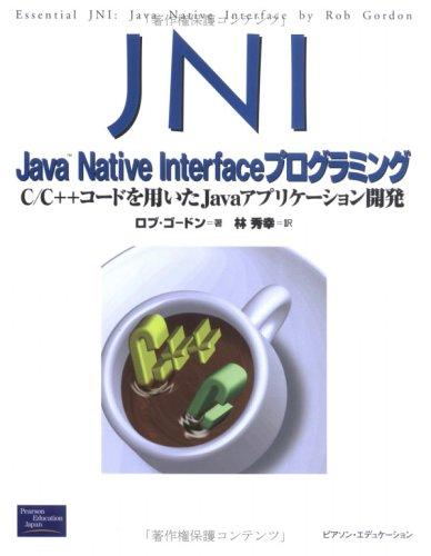 JNI:Java Native Interfaceプログラミング―C/C++コードを用いたJavaアプリケーション開発 (Java books)