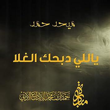 Yali Dabahk Al Ghala