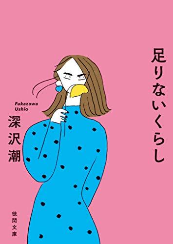 足りないくらし (徳間文庫)