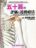 五十肩の評価と運動療法 あなたも必ず治せるようになる! (運動と医学の出版社の臨床家シリーズ) - 赤羽根 良和
