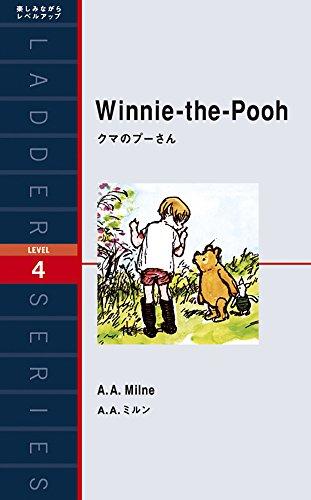 クマのプーさん Winnie-the-Pooh (ラダーシリーズ Level 4)の詳細を見る