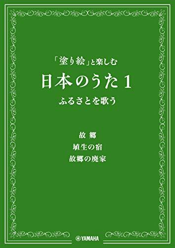 「塗り絵」と楽しむ日本のうた 1 ふるさとを歌うの詳細を見る