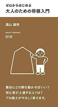 ゼロからはじめる 大人のための将棋入門 (スマート新書)