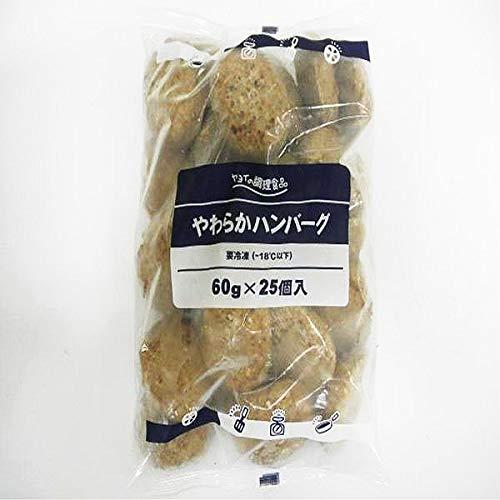 【業務用】ヤヨイサンフーズ やわらかハンバーグ 60g 25個