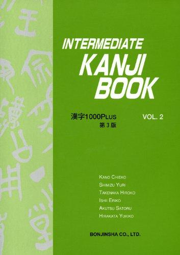 INTERMEDIATE KANJI BOOK vol.2の詳細を見る