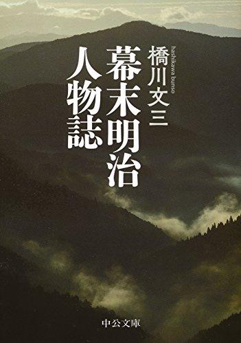 幕末明治人物誌 (中公文庫)