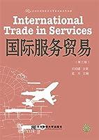 国际服务贸易(第三版)