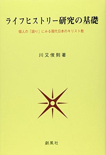 ライフヒストリー研究の基礎―個人の「語り」にみる現代日本のキリスト教の詳細を見る
