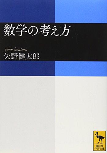 数学の考え方 (講談社学術文庫)