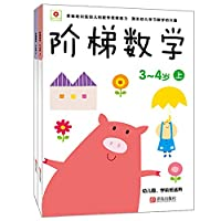 Small red ladder mathematics (3 to 4 years old) (Vol.2)(Chinese Edition)