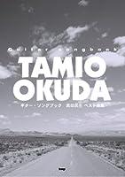 Guitar songbook 奥田民生ベスト曲集 (GUITAR SONG BOOK)
