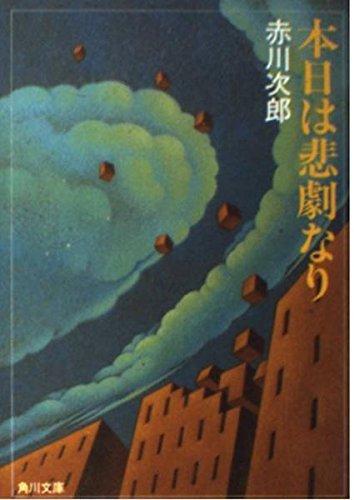 本日は悲劇なり (角川文庫)の詳細を見る