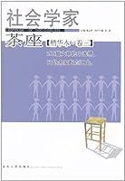 社会学家茶座(精华本?卷三)