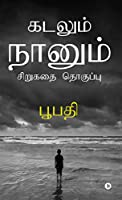 KADALUM NANUM: Short Stories