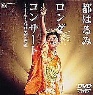 ロングコンサート 1998.2.16 大阪・松竹座 [DVD]