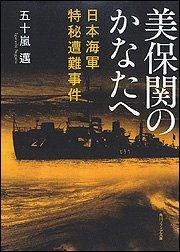 美保関のかなたへ 日本海軍特秘遭難事件 (角川ソフィア文庫)の詳細を見る