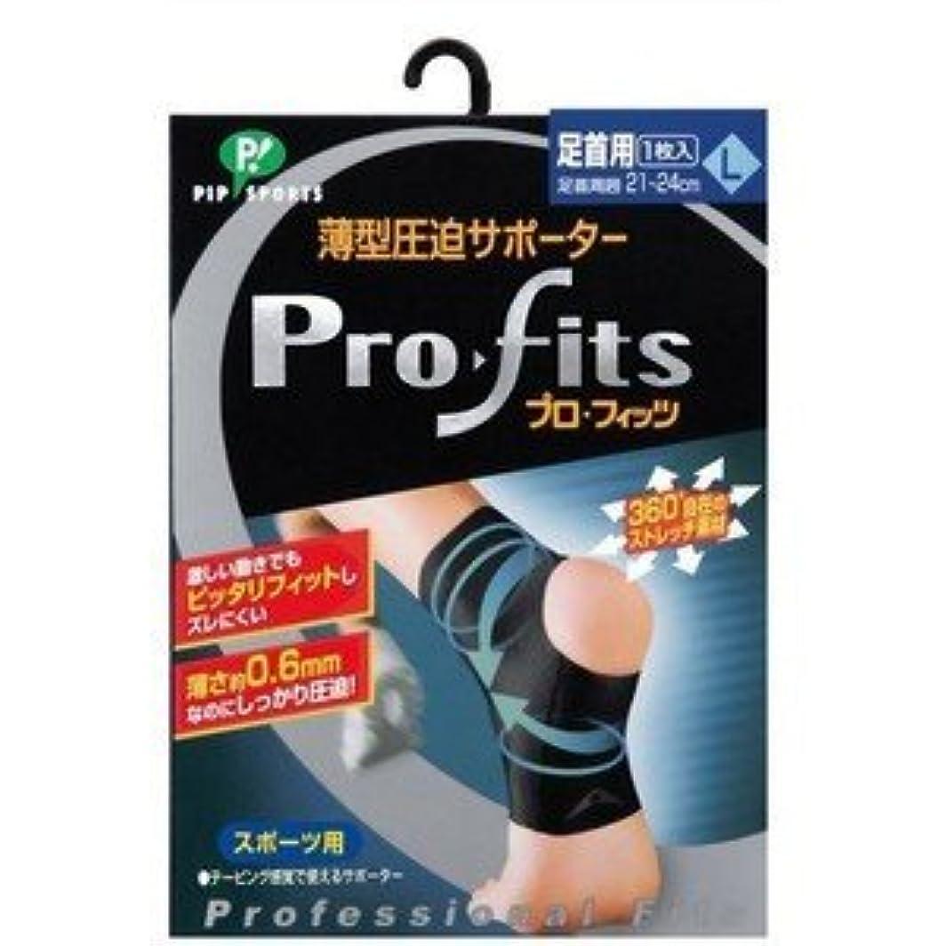 ストロークカルシウムテンポ【ピップ】プロフィッツ 薄型圧迫サポーター 足首用 Lサイズ 1枚入