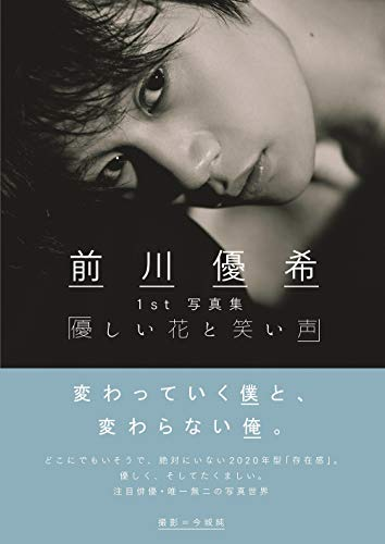 【Amazon.co.jp 限定】前川優希1st写真集「優しい花と笑い声」Amazon限定表紙版