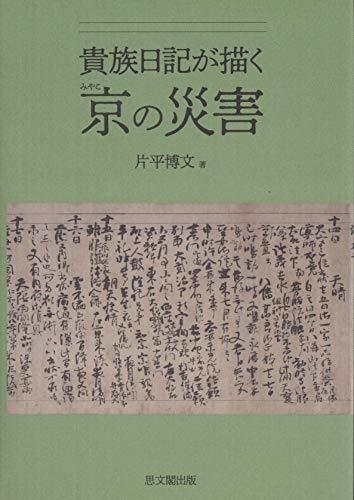 貴族日記が描く京の災害の詳細を見る