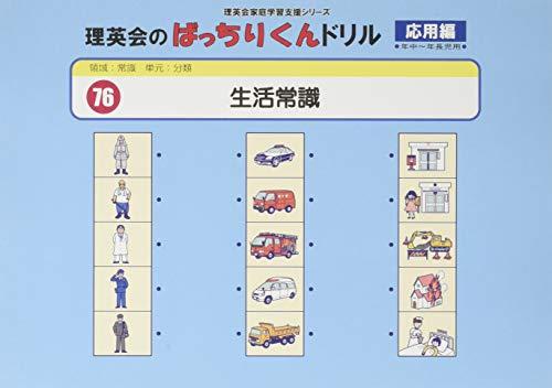 076 ばっちりくんドリル  生活常識(応用編) (理英会の家庭学習支援シリーズ)