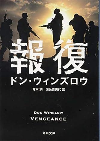 報復 (角川文庫)