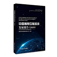 China Smart Internet Investment Development Report (2019)(Chinese Edition)