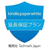 Kindle Paperwhite (第10世代)用 延長保証・事故保証プラン (3年・落下・水濡れ等の保証付き)