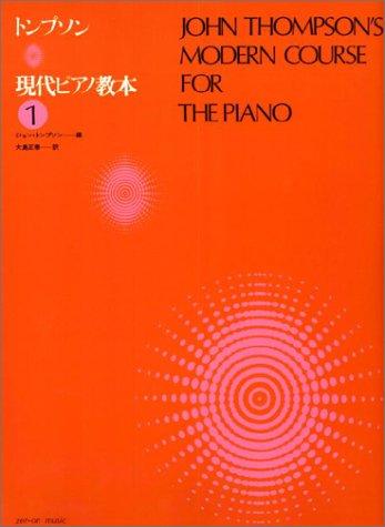 トンプソン 現代ピアノ教本(1)