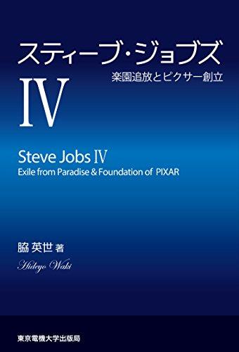 スティーブ・ジョブズIV ―楽園追放とピクサー創立―