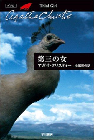 第三の女 (ハヤカワ文庫―クリスティー文庫)