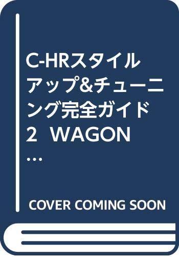 C-HRスタイルアップ&チューニング完全ガイド2  WAGONIST特別編集 (CARTOPMOOK)