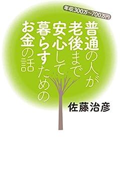 年収300万~700万円 普通の人が老後まで安心して暮らすためのお金の話 (扶桑社BOOKS文庫)