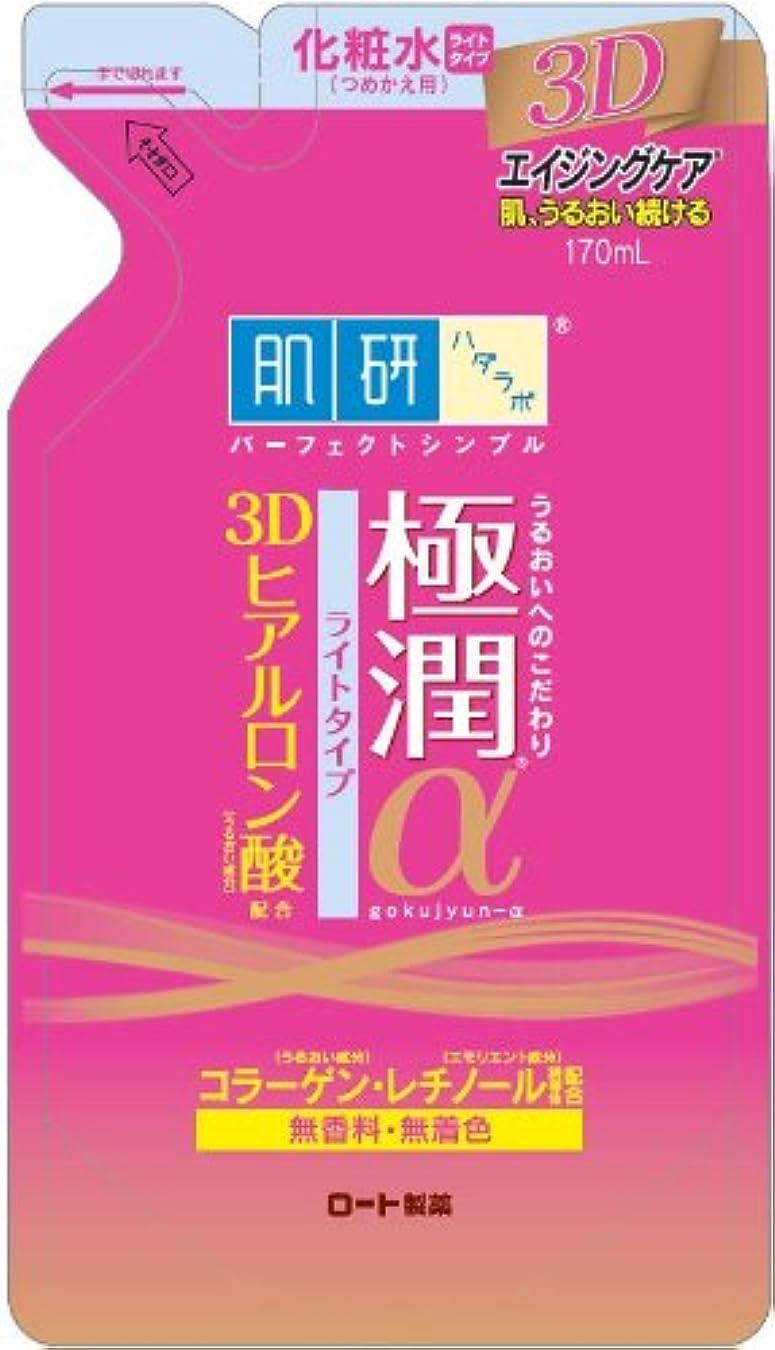 早く交流する知恵肌研(ハダラボ) 極潤 α化粧水(ライトタイプ) つめかえ用 170mL
