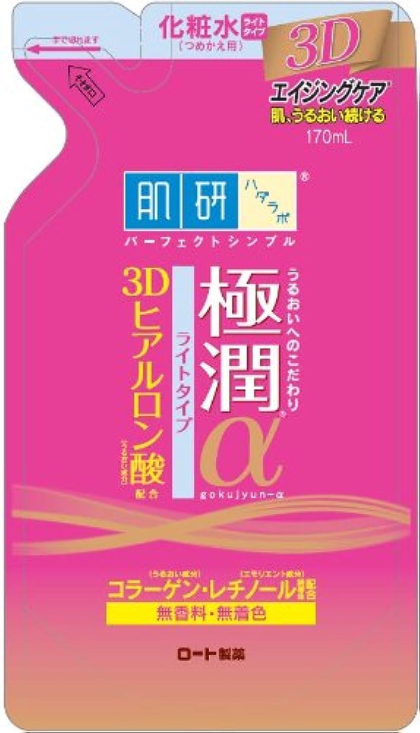 しっかり朝用量肌研(ハダラボ) 極潤 α化粧水(ライトタイプ) つめかえ用 170mL
