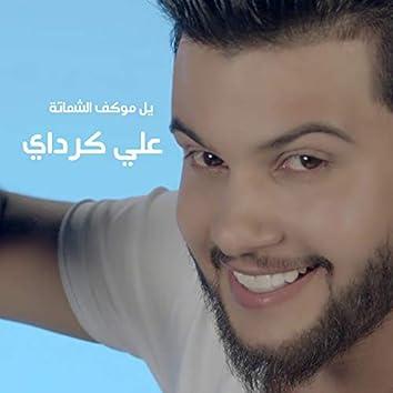 Yal Mokef El Shamata