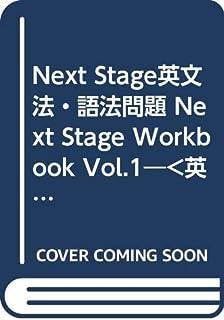 Next Stage英文法・語法問題 Next Stage Workbook Vol.1―<英文法・語法完全定着>書き込み練習帳
