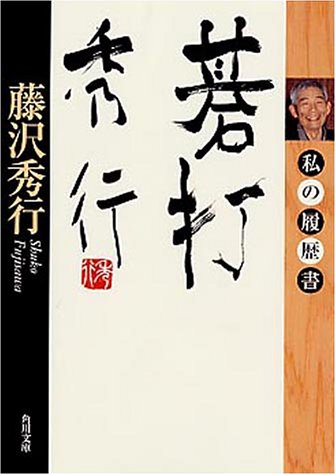 碁打秀行―私の履歴書 (角川文庫)の詳細を見る