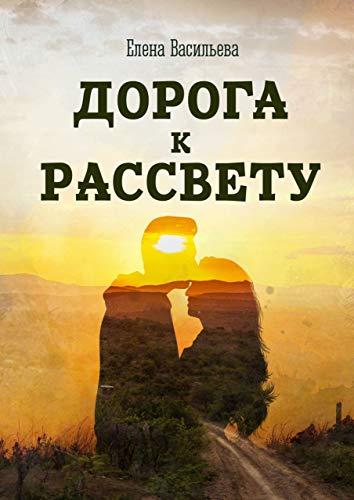 Дорога крассвету (Russian Edition)