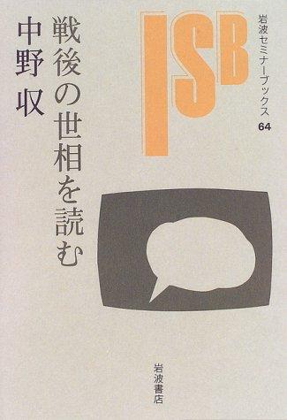 戦後の世相を読む (岩波セミナーブックス (64))