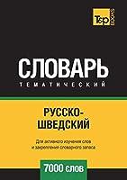 Русско-шведский тематический словарь 7000 сл&#