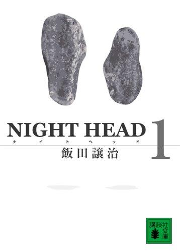 NIGHT HEAD 1 (講談社文庫)の詳細を見る